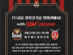 FC서울X프로축구연맹의 색다른 이벤트, '영화관 스크린'으로 원정경기 본다