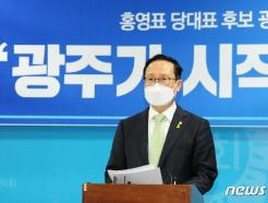 """[사진] 광주 찾은 홍영표 """"민주당 변화와 쇄신의 빛 돼 달라"""""""