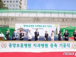 [사진] '중앙보훈병원 치과병원 증축 기공식을 기념하며'