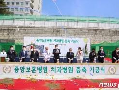 [사진] '중앙보훈병원 치과병원 증축 기공식' 기념 시삽