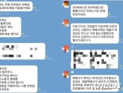 """""""구축 아파트 살아 상식 없어""""…고덕아파트 또 '단톡방 조롱'"""