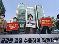 [사진] '옵티머스펀드 계약취소·전액배상' 금감원 결정 수용 촉구 기자회