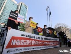 [사진] 'NH금융, 옵티머스펀드 피해 책임져라'