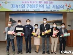 고창군, 장애인의 날 기념식…김성남씨 등 6명 표창