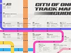 온앤오프, '시티 오브 온앤오프' 트랙리스트 공개…타이틀곡 '춤춰'