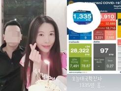 """""""확진자 1355명""""…'태국 재벌♥' 신주아, 역대 최다치에 '한숨'"""
