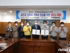 금산군, <strong>한국타이어</strong> 사원아파트 근로자·신혼부부 보금자리 조성