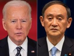 미·일 정상회담 오늘 열린다…'중국 견제'에 초점