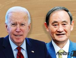 日 스가 워싱턴행…미일공동성명에 '대만' 문제 명기 여부 관심
