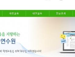 대전교육연수원, 시교육청 교육행정기관 평가 2년 연속 '최우수'