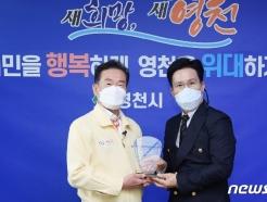 트로트 가수 강민, 영천시 홍보대사 재위촉…2년간 활동