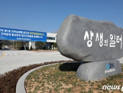 """채용 면접서 '파업 참여' 질문한 GGM…노동계 """"반노동적 행태"""""""