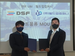 DSF L&I-빌드업컴퍼니, 스마트물류사업 투자·협력 업무협약 체결