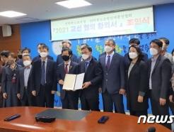 전북교육청-전북교총, 단체협약 체결…13개 안건 합의