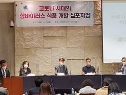 발효유로 코로나 억제?…식약처, 남양유업 '고발'