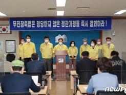 """전춘성 진안군수 """"무진장축협, 정관개정 추진 철회하라"""""""