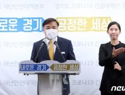 """경기도 """"중앙정부의 방역·백신 접종에 적극 협조"""""""