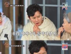 '수미산장' 김민종, 父母 향한 그리움…김수미표 '갱시기죽' 먹고 울컥(종합)
