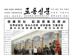 [사진] 김정은, 리설주와 함께 금수산태양궁전 참배