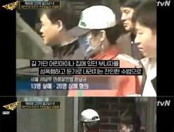 """연쇄살인마 정남규, 육성 진술 최초 공개…""""살인 못해서 우울해"""""""