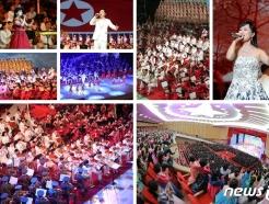 [사진] 태양절 맞이 공연 펼치는 북한 예술단…김정은 관람