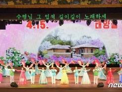 """[사진] """"다채로운 경축""""…태양절 기념 공연 펼친 북한 예술단들"""
