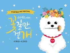 '펫 프렌들리' 스타필드, 펫 페스티벌 '꽃길만 걷개' 개최