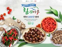 위메프 '칠갑마루' 특별전 연다 … 지역 농특산물 판매