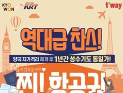 홈앤쇼핑에서 항공권 '사전예약'하자 … 추가비용 없다