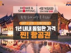 KRT 품에 안은 교원 '여행 시너지'…홈쇼핑부터 시작