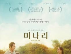 '미나리' 영화 IPTV에서 볼 수 있다 … 21일 동시 상영