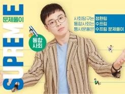 대성마이맥 임정환 강사, 고1 '수프림 문제풀이' 강좌오픈 이벤트