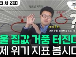 """""""서울 집값 거품? 경제 위기 지표 봅시다"""""""