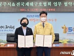 공주시, 전국재해구호협회와 재난·재해 대비 업무협약