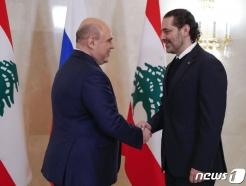 [사진] 하리리 레바논 총리와 악수하는 미슈스틴 러 총리
