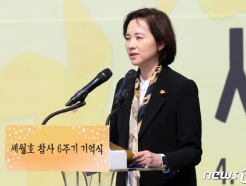 """유은혜 """"세월호 참사 진상이 규명되도록 끝까지 챙기겠다"""""""