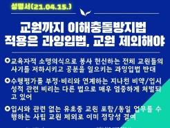 """충북교사노조 """"교원까지 이해충돌방지법 적용은 과잉입법"""""""