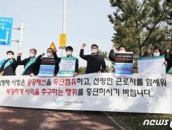 """인천공항公, 18일부터 '스카이72' 단전…""""야간 이용 불가"""""""