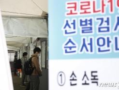 성남시, 모든 유·초·중·고교 교직원 7149명 선제 검사
