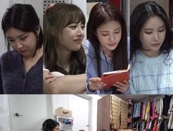 """'전참시' 브브걸, 새 숙소 찾기…""""펜트하우스급"""" 감탄한 이유는"""