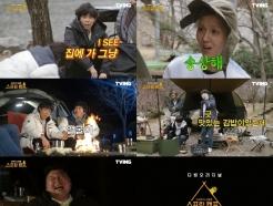 '스프링 캠프' 티저 공개, OB vs YB 대환장 독박 캠핑 예고