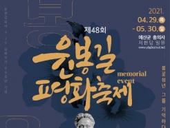 예산군 제48회 윤봉길평화축제→ 기념행사로 축소 개최