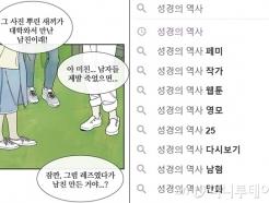 """""""남자들 죽었으면""""…남혐 논란으로 '평점 테러' 당한 웹툰"""