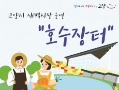 고양국제꽃박람회, 호수공원서 새벽 농산물장터 개장