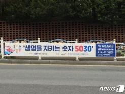 대전교통방송 일주일간 '5030 특집방송'…사고방지 캠페인도