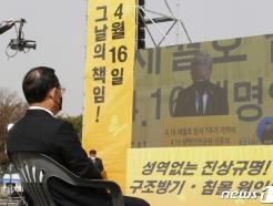 [사진] 세월호 참사 7주기 기억식 참석한 주호영 권한대행