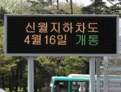 [사진] 신월여의지하도로 개통