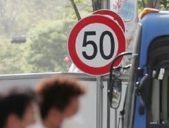 [사진] 17일부터 전국 도심 제한속도 '시속 50km'