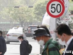 [사진] '일반도로 제한속도 시속 50km로'