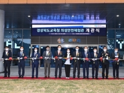 [사진] 경북의성안전체험관 개관식